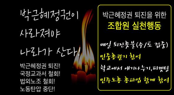 박근혜정권 퇴진