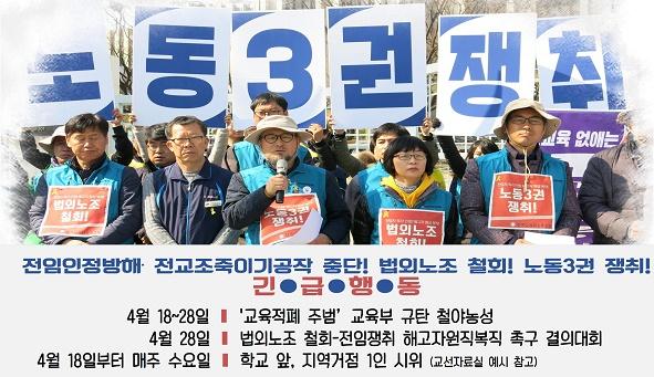 법외노조철회, 노조전임쟁취 긴급행동