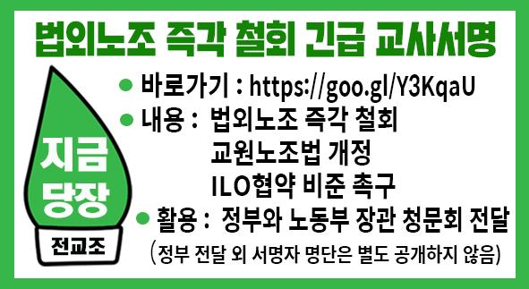 법외노조 철회 서명
